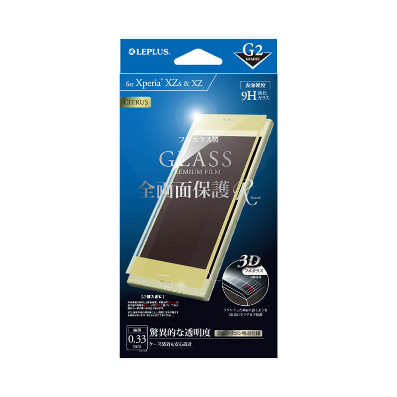 Xperia(TM) XZ/XZs SO-03J/SOV35/SoftBank ガラスフィルム 「GLASS PREMIUM FILM」 全画面保護 R シトラス/高光沢/[G2] 0.33mm