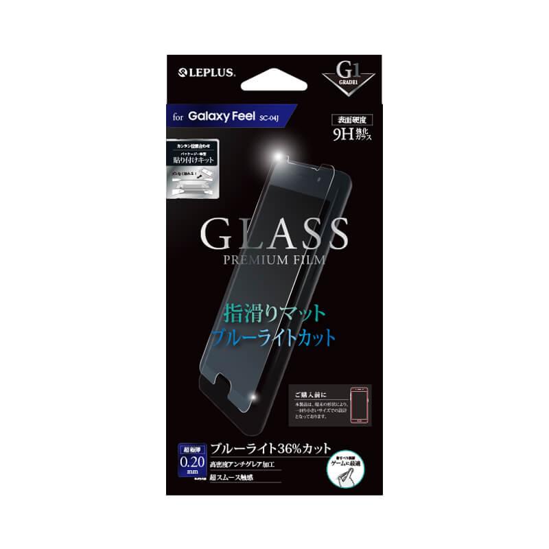 Galaxy Feel SC-04J ガラスフィルム 「GLASS PREMIUM FILM」 指滑りマット/ブルーライトカット/[G1] 0.2mm