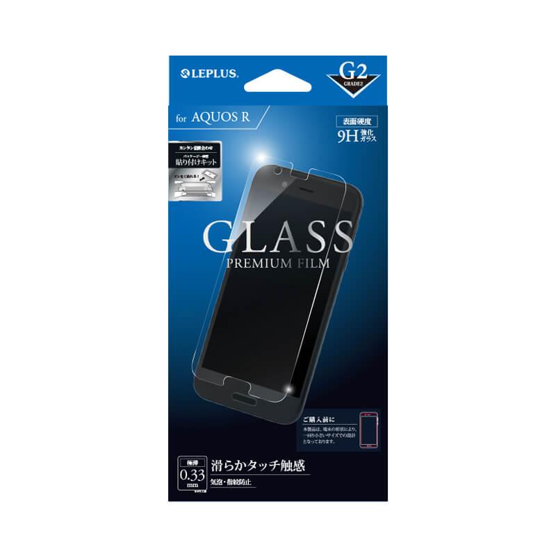 AQUOS R SH-03J/SHV39/SoftBank ガラスフィルム 「GLASS PREMIUM FILM」 高光沢/[G2] 0.33mm