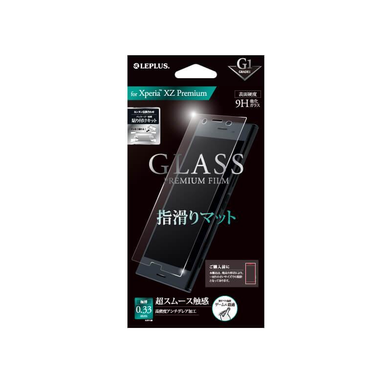 Xperia(TM) XZ Premium SO-04J ガラスフィルム 「GLASS PREMIUM FILM」 指滑りマット/[G1] 0.33mm
