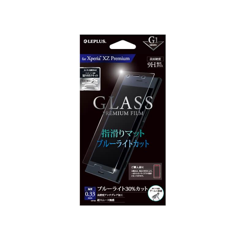 Xperia(TM) XZ Premium SO-04J ガラスフィルム 「GLASS PREMIUM FILM」 指滑りマット/ブルーライトカット/[G1] 0.33mm
