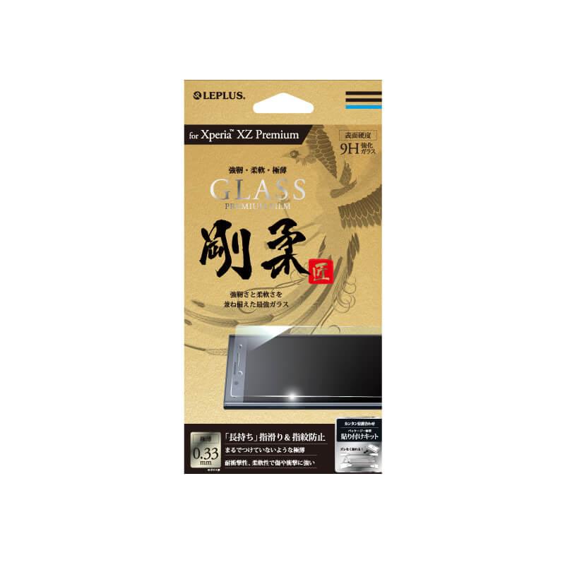 Xperia(TM) XZ Premium SO-04J ガラスフィルム 「GLASS PREMIUM FILM」 高光沢/剛柔ガラス 0.33mm
