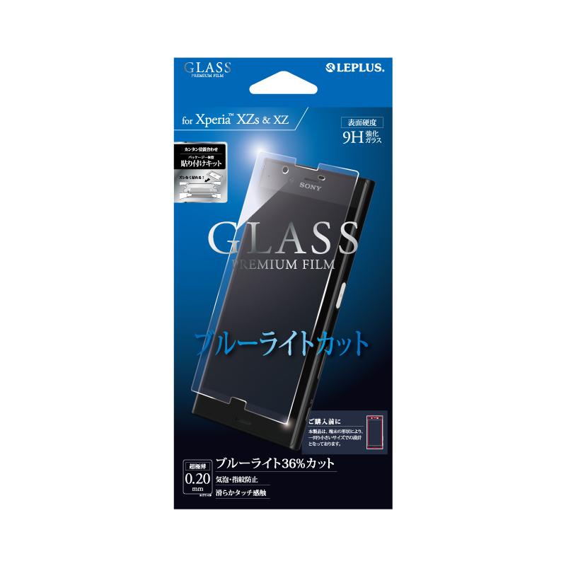 Xperia(TM) XZ/XZs SO-03J/SOV35/SoftBank ガラスフィルム 「GLASS PREMIUM FILM」 高光沢/ブルーライトカット[G2] 0.20mm
