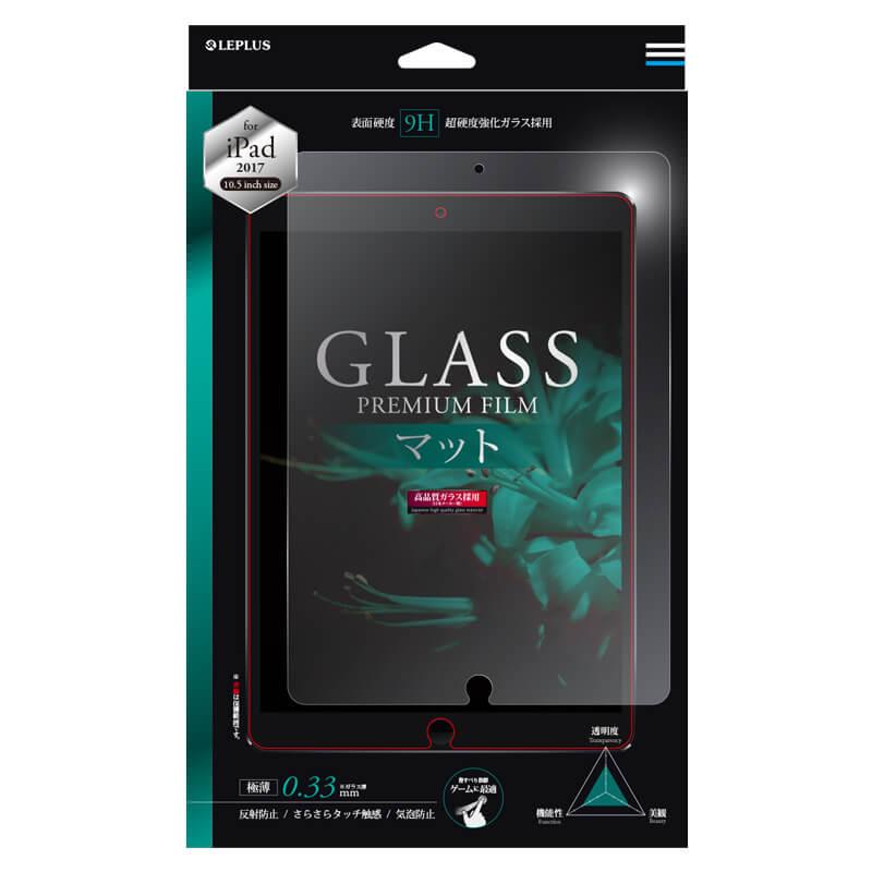 iPad Pro 10.5inch ガラスフィルム 「GLASS PREMIUM FILM」 マット 0.33mm