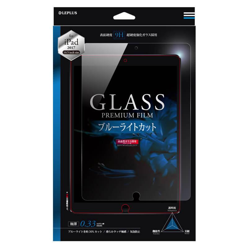 iPad Pro 10.5inch ガラスフィルム 「GLASS PREMIUM FILM」 光沢/ブルーライトカット 0.33mm