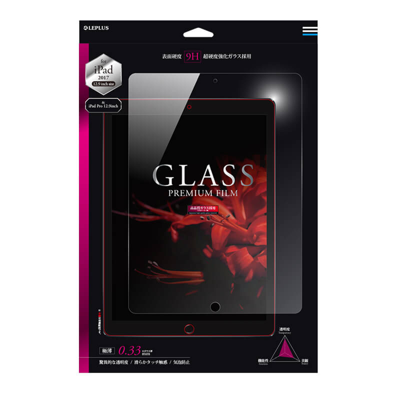 iPad Pro 12.9inch/iPad Pro ガラスフィルム 「GLASS PREMIUM FILM」 光沢 0.33mm