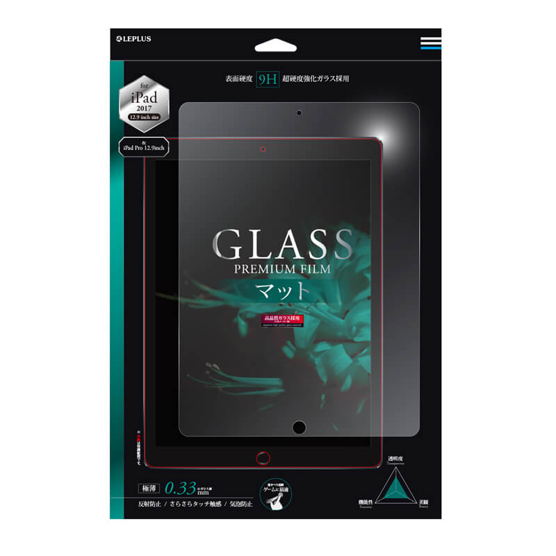 iPad Pro 12.9inch/iPad Pro ガラスフィルム 「GLASS PREMIUM FILM」 マット 0.33mm