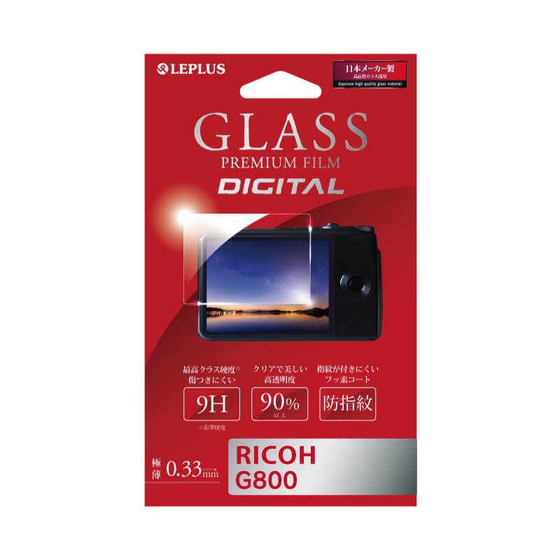 RICOH G800 ガラスフィルム 「GLASS PREMIUM FILM DIGITAL」 光沢 0.33mm