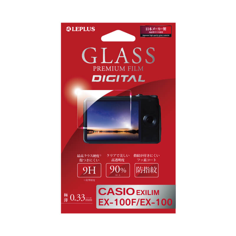 CASIO EXILIM EX-100F/EX-100 ガラスフィルム 「GLASS PREMIUM FILM DIGITAL」 光沢 0.33mm