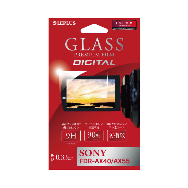 SONY FDR-AX40/AX55 ガラスフィルム 「GLASS PREMIUM FILM DIGITAL」 光沢 0.33mm