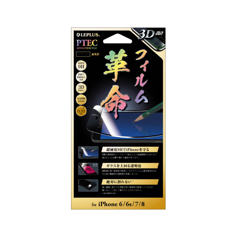 iPhone6/6s/7/8 「PTEC」 9H 3Dフィルム ブラック/高光沢