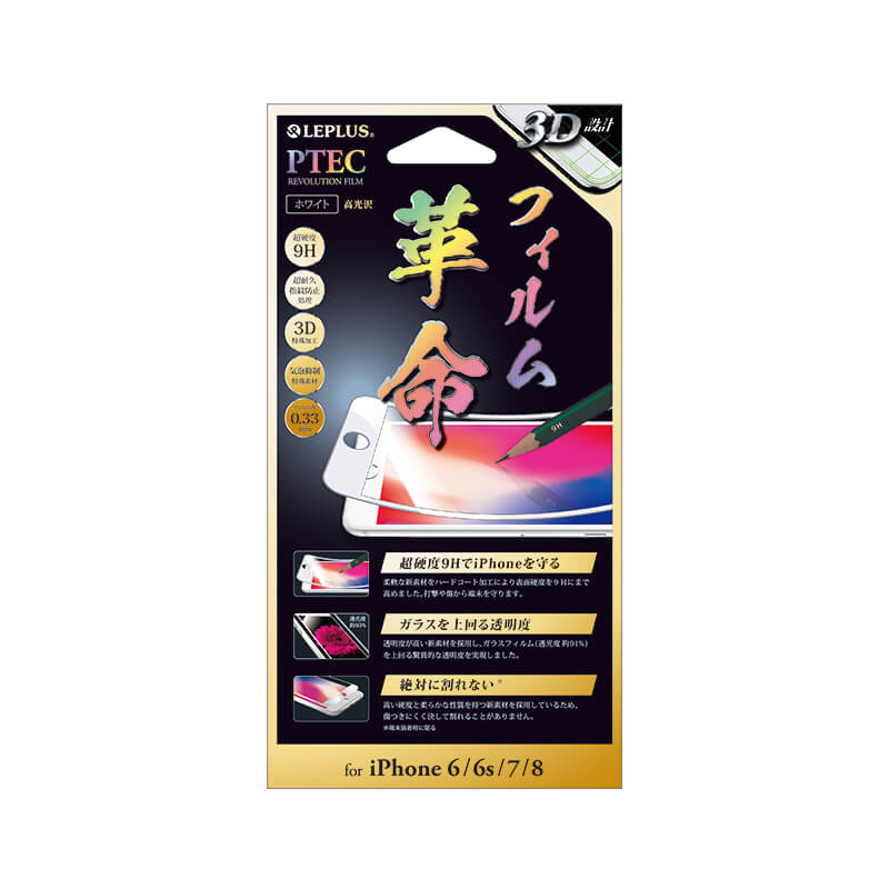 iPhone6/6s/7/8 「PTEC」 9H 3Dフィルム ホワイト/高光沢