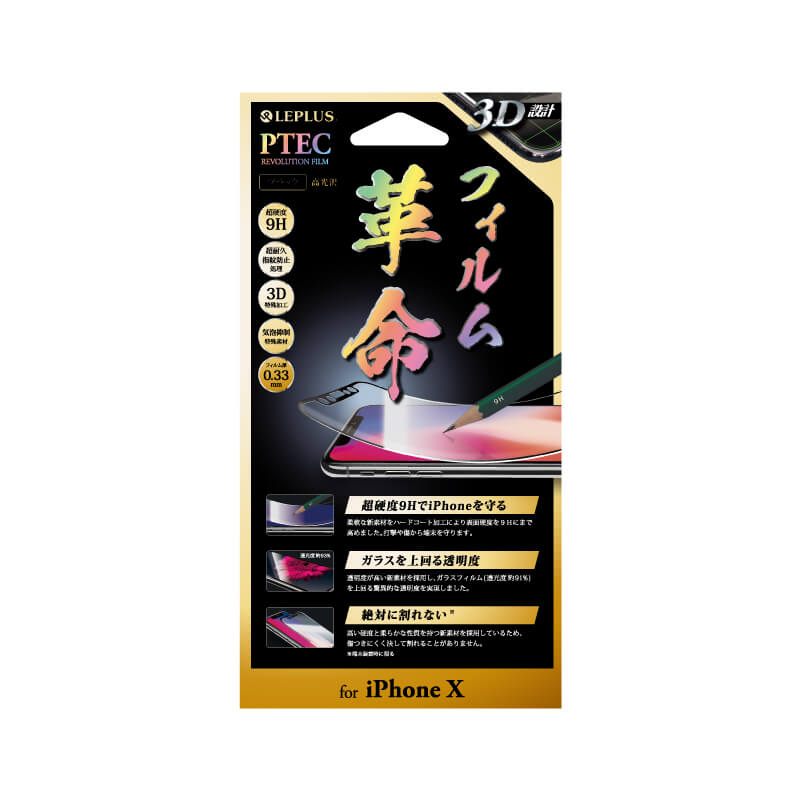 iPhone X 「PTEC」 9H 3Dフィルム ブラック/高光沢