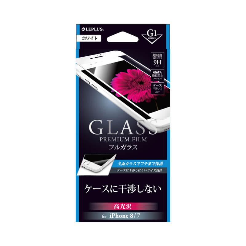 iPhone 8/7 ガラスフィルム 「GLASS PREMIUM FILM」 フルガラス ホワイト/高光沢/[G1] 0.33mm