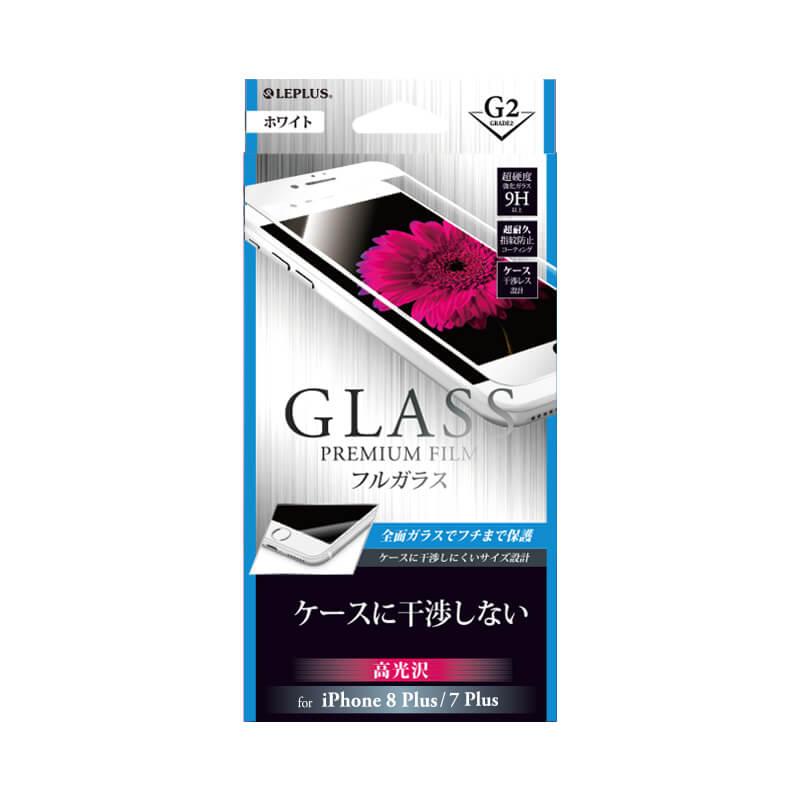iPhone 8 Plus/7 Plus ガラスフィルム 「GLASS PREMIUM FILM」 フルガラス ホワイト/高光沢/[G2] 0.33mm