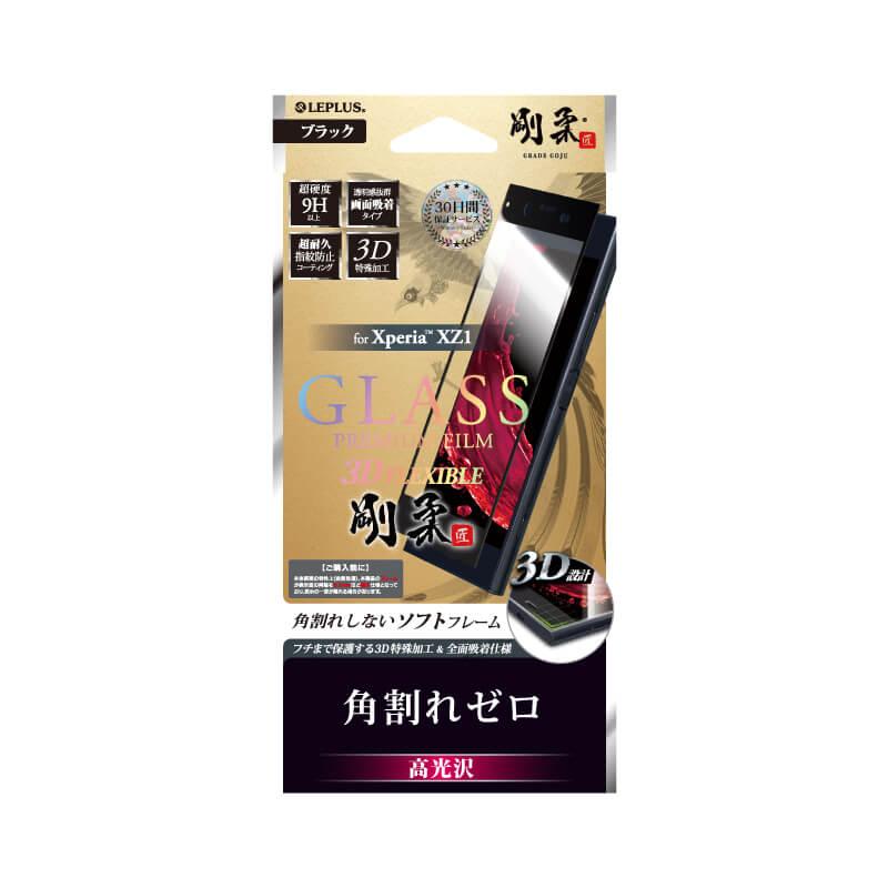Xperia(TM) XZ1 SO-01K/SOV36/SoftBank 【30日間保証】 ガラスフィルム 「GLASS PREMIUM FILM」 3DFLEXIBLE ブラック/高光沢/[剛柔] 0.20mm