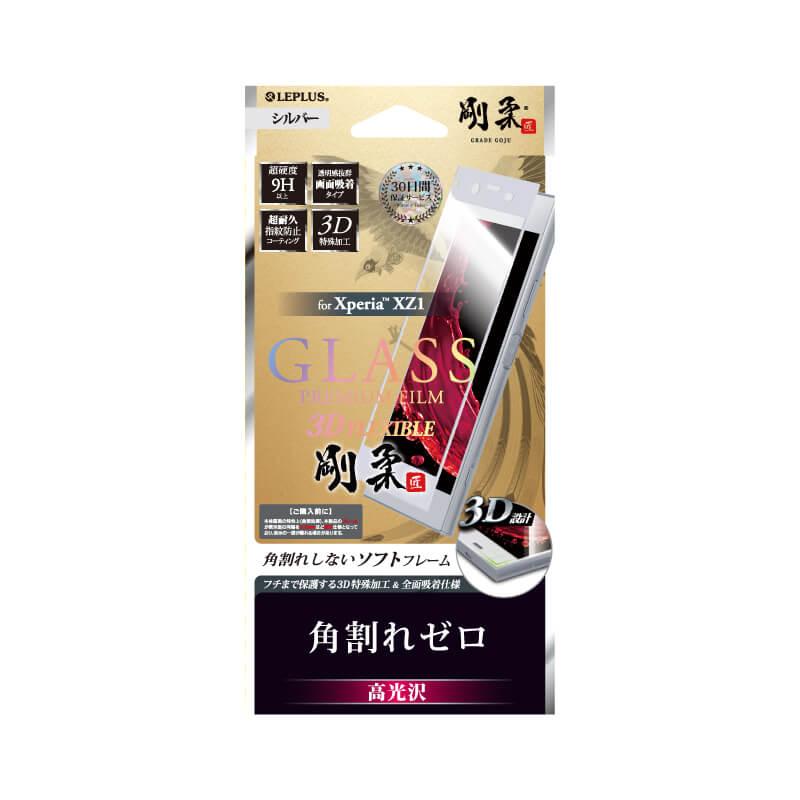 Xperia(TM) XZ1 SO-01K/SOV36/SoftBank 【30日間保証】 ガラスフィルム 「GLASS PREMIUM FILM」 3DFLEXIBLE シルバー/高光沢/[剛柔] 0.20mm