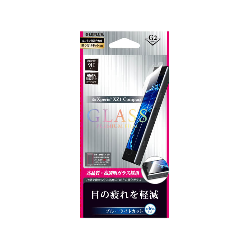 Xperia(TM) XZ1 Compact SO-02K ガラスフィルム 「GLASS PREMIUM FILM」 高光沢/ブルーライトカット/[G2] 0.33mm