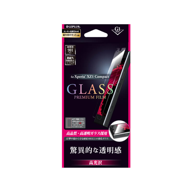 Xperia(TM) XZ1 Compact SO-02K ガラスフィルム 「GLASS PREMIUM FILM」 高光沢/[G1] 0.33mm