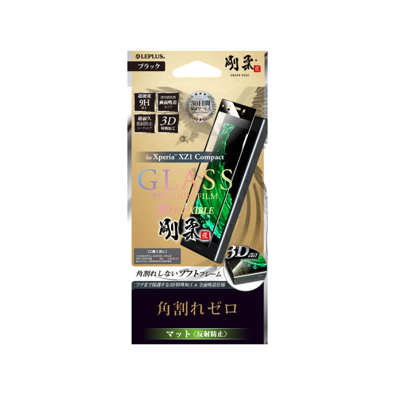 Xperia(TM) XZ1 Compact SO-02K 【30日間保証】 ガラスフィルム 「GLASS PREMIUM FILM」 3DFLEXIBLE ブラック/マット・反射防止/[剛柔] 0.20mm