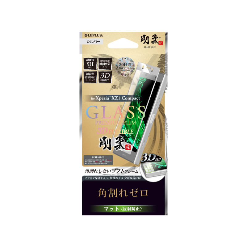 Xperia(TM) XZ1 Compact SO-02K 【30日間保証】 ガラスフィルム 「GLASS PREMIUM FILM」 3DFLEXIBLE シルバー/マット・反射防止/[剛柔] 0.20mm