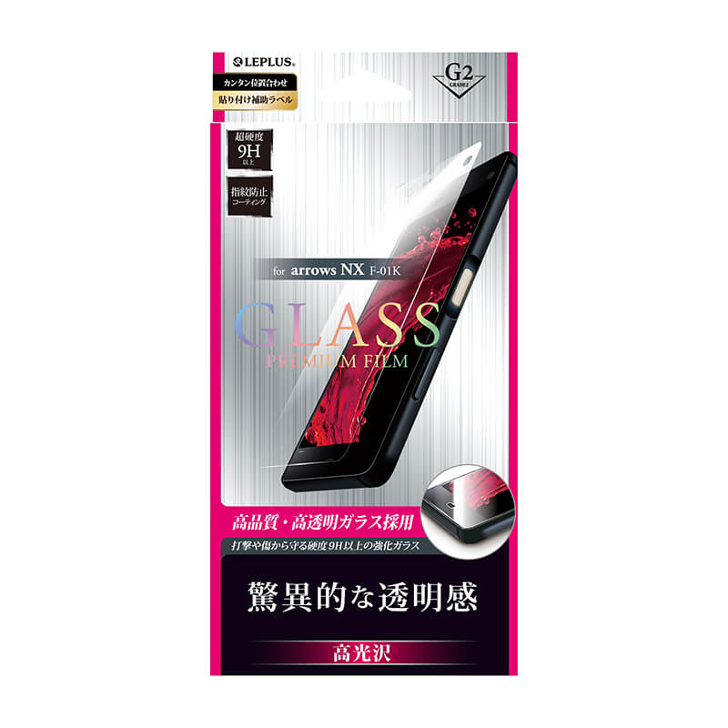 arrows NX F-01K ガラスフィルム 「GLASS PREMIUM FILM」 高光沢/[G2] 0.33mm