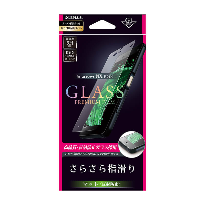 arrows NX F-01K ガラスフィルム 「GLASS PREMIUM FILM」 マット・反射防止/[G1] 0.33mm