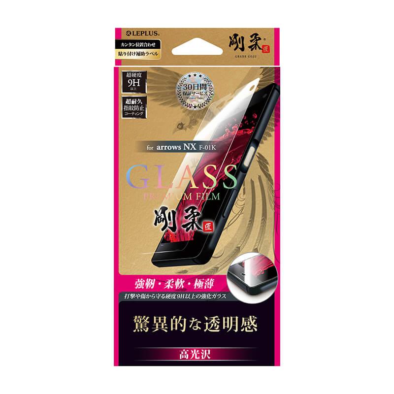 arrows NX F-01K 【30日間保証】 ガラスフィルム 「GLASS PREMIUM FILM」 高光沢/[剛柔] 0.33mm