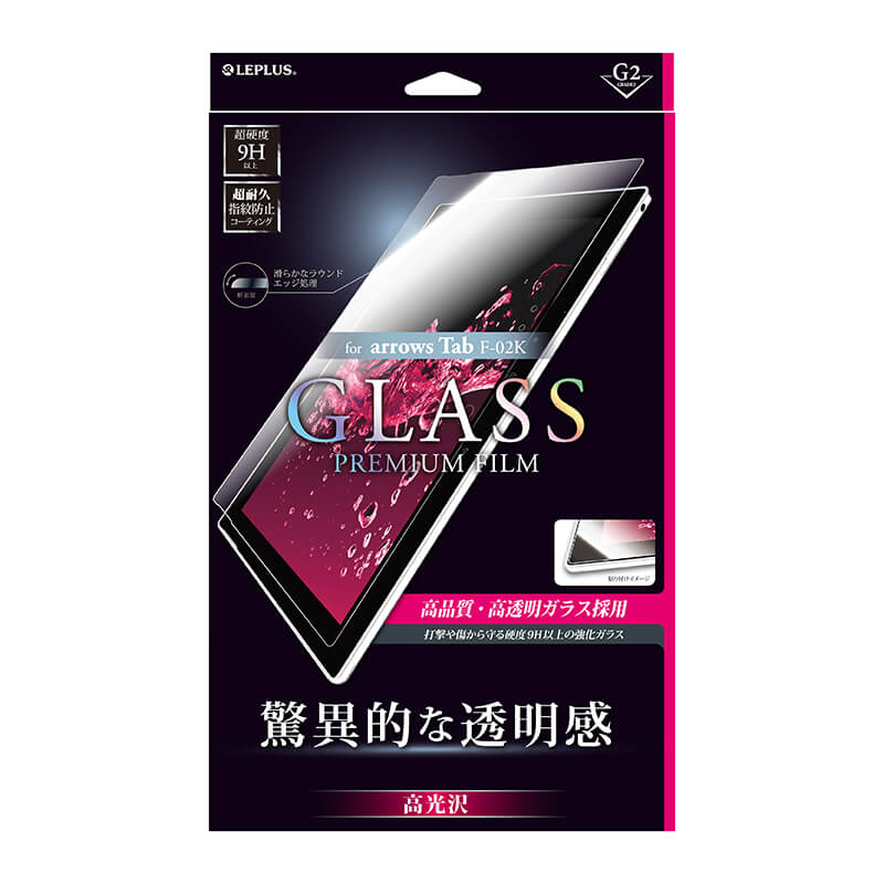 arrows Tab F-02K ガラスフィルム 「GLASS PREMIUM FILM」 高光沢/[G2]