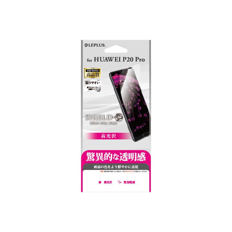 HUAWEI P20 Pro HW-01K 保護フィルム 「SHIELD・G HIGH SPEC FILM」 高光沢
