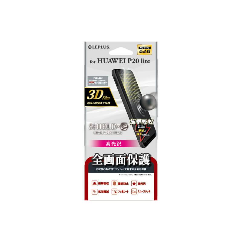 HUAWEI P20 Lite HWV32 保護フィルム 「SHIELD・G HIGH SPEC FILM」 全画面3D Film・光沢・衝撃吸収