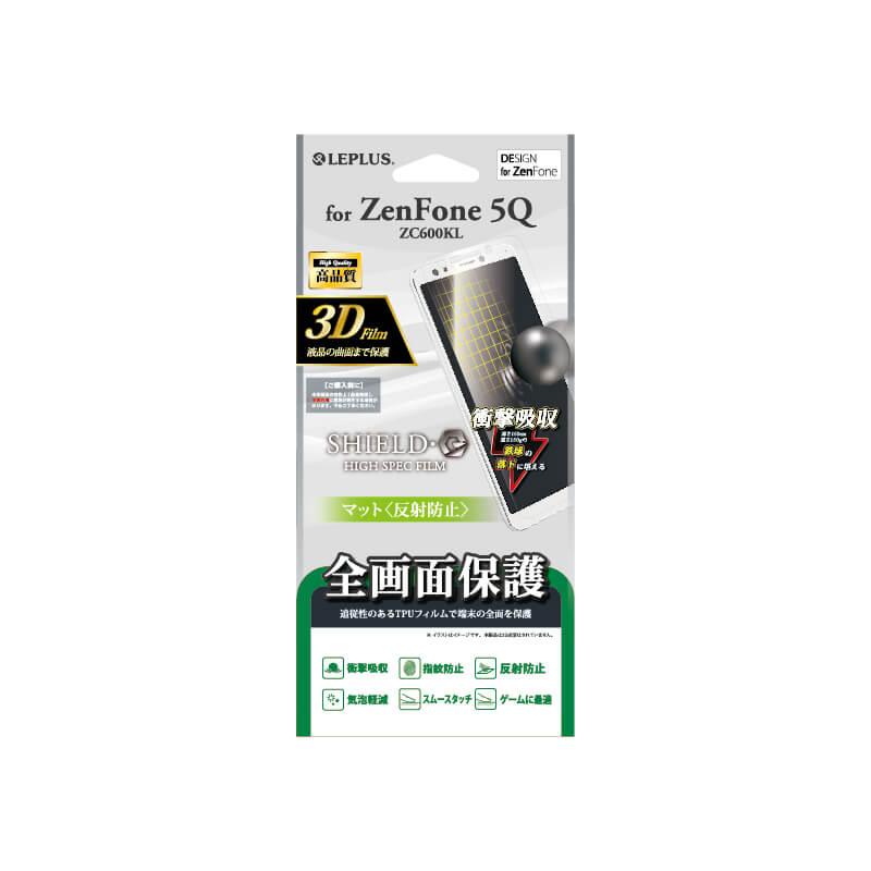 ZenFone 5Q(ZC600KL) 保護フィルム 「SHIELD・G HIGH SPEC FILM」 全画面3D Film・マット・衝撃吸収