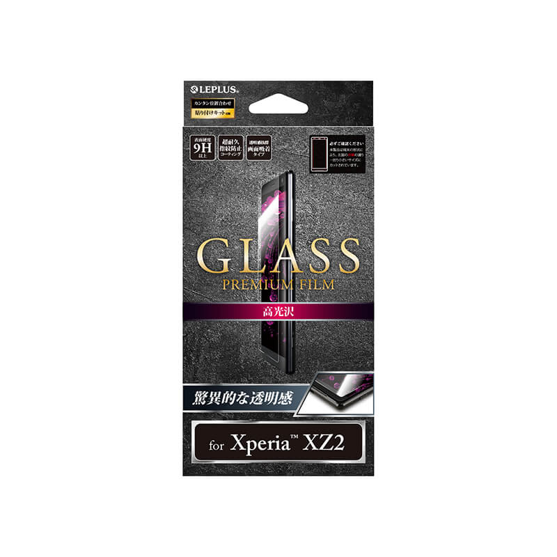 Xperia(TM) XZ2 SO-03K/SOV37/SoftBank ガラスフィルム 「GLASS PREMIUM FILM」 高光沢/0.33mm
