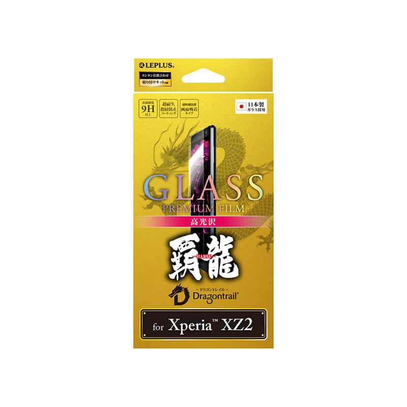 Xperia(TM) XZ2 SO-03K/SOV37/SoftBank 【30日間保証】 ガラスフィルム 「GLASS PREMIUM FILM」 高光沢/[覇龍] 0.33mm
