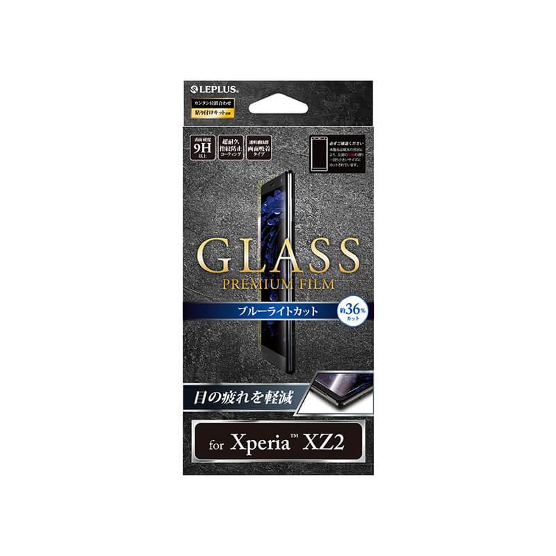 Xperia(TM) XZ2 SO-03K/SOV37/SoftBank ガラスフィルム 「GLASS PREMIUM FILM」 高光沢/ブルーライトカット/0.33mm
