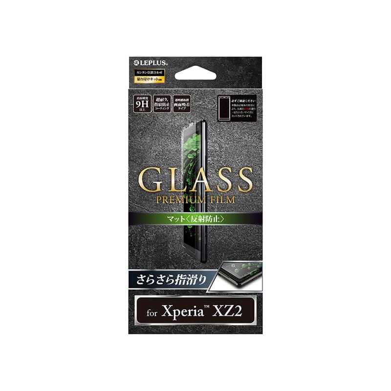 Xperia(TM) XZ2 SO-03K/SOV37/SoftBank ガラスフィルム 「GLASS PREMIUM FILM」 マット・反射防止/0.33mm