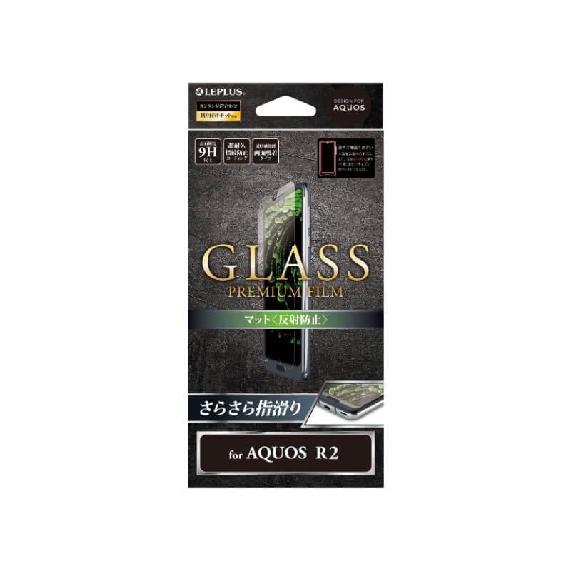 AQUOS R2 SH-03K/SHV42/SoftBank ガラスフィルム 「GLASS PREMIUM FILM」 マット・反射防止/0.33mm