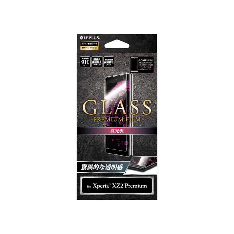Xperia(TM) XZ2 Premium SO-04K/SOV38 ガラスフィルム 「GLASS PREMIUM FILM」 高光沢/0.33mm