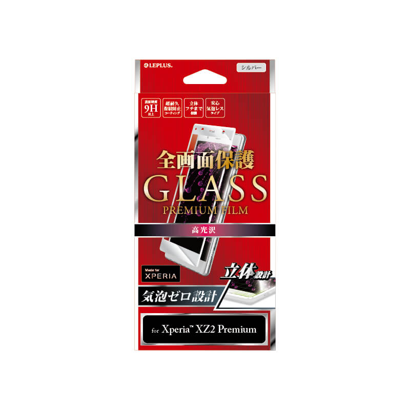 Xperia(TM) XZ2 Premium SO-04K/SOV38 ガラスフィルム 「GLASS PREMIUM FILM」 全画面保護 シルバー/高光沢/0.20mm