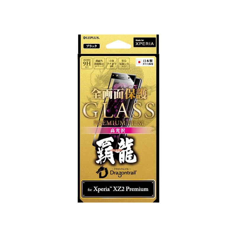 Xperia(TM) XZ2 Premium SO-04K/SOV38 ガラスフィルム 「GLASS PREMIUM FILM」 全画面保護 ブラック/高光沢/[覇龍] 0.20mm