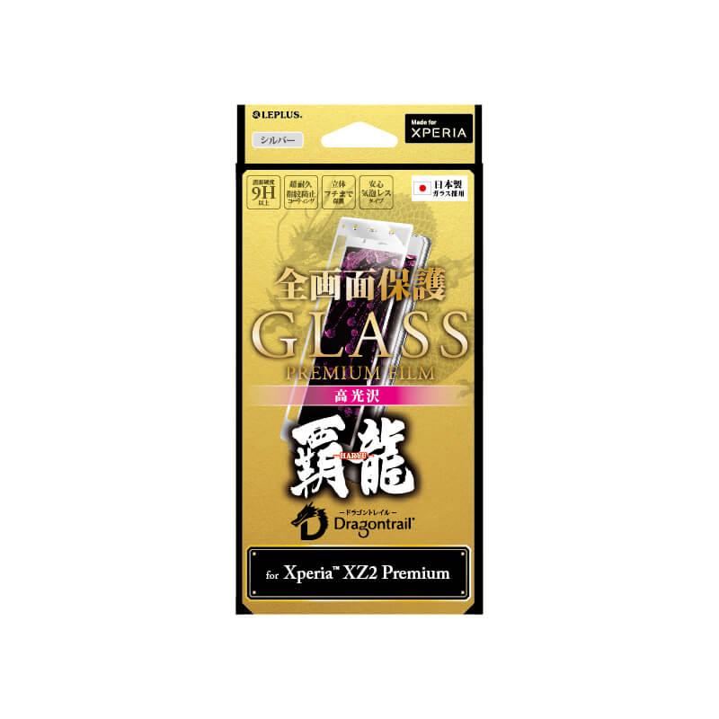 Xperia(TM) XZ2 Premium SO-04K/SOV38 ガラスフィルム 「GLASS PREMIUM FILM」 全画面保護 シルバー/高光沢/[覇龍] 0.20mm