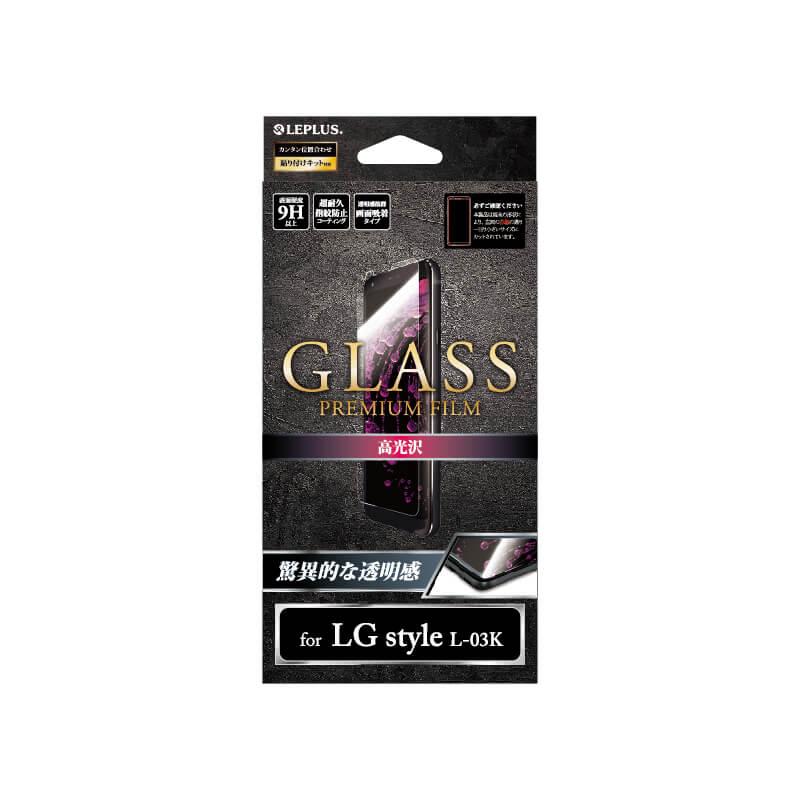 LG style L-03K ガラスフィルム 「GLASS PREMIUM FILM」 高光沢/0.33mm