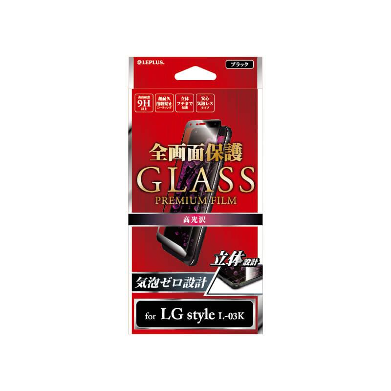 LG style L-03K ガラスフィルム 「GLASS PREMIUM FILM」 全画面保護 ブラック/高光沢/0.20mm