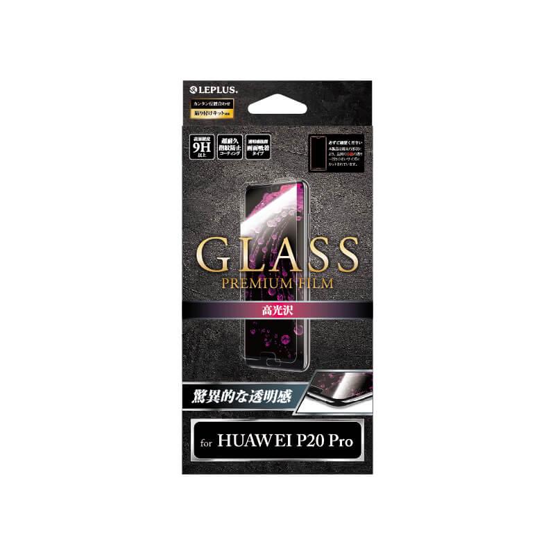 HUAWEI P20 Pro HW-01K ガラスフィルム 「GLASS PREMIUM FILM」 高光沢/0.33mm
