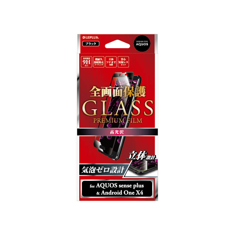 AQUOS sense plus/Android One X4 ガラスフィルム 「GLASS PREMIUM FILM」 全画面保護 ブラック/高光沢/0.20mm