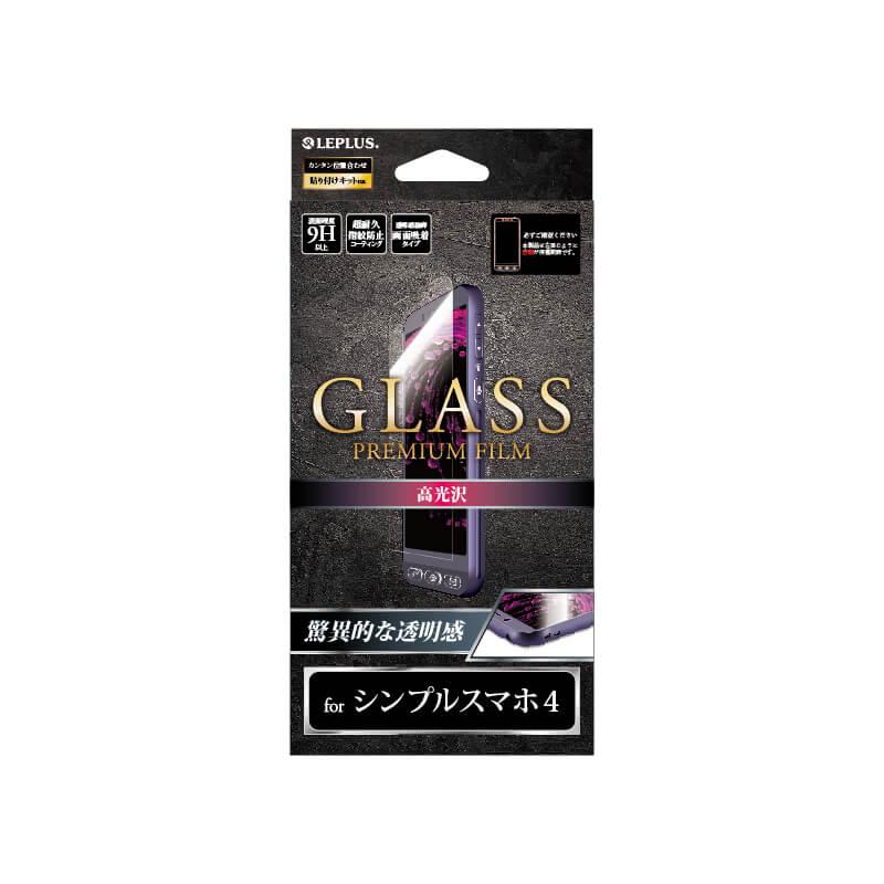 シンプルスマホ4 SoftBank ガラスフィルム 「GLASS PREMIUM FILM」 高光沢/0.33mm