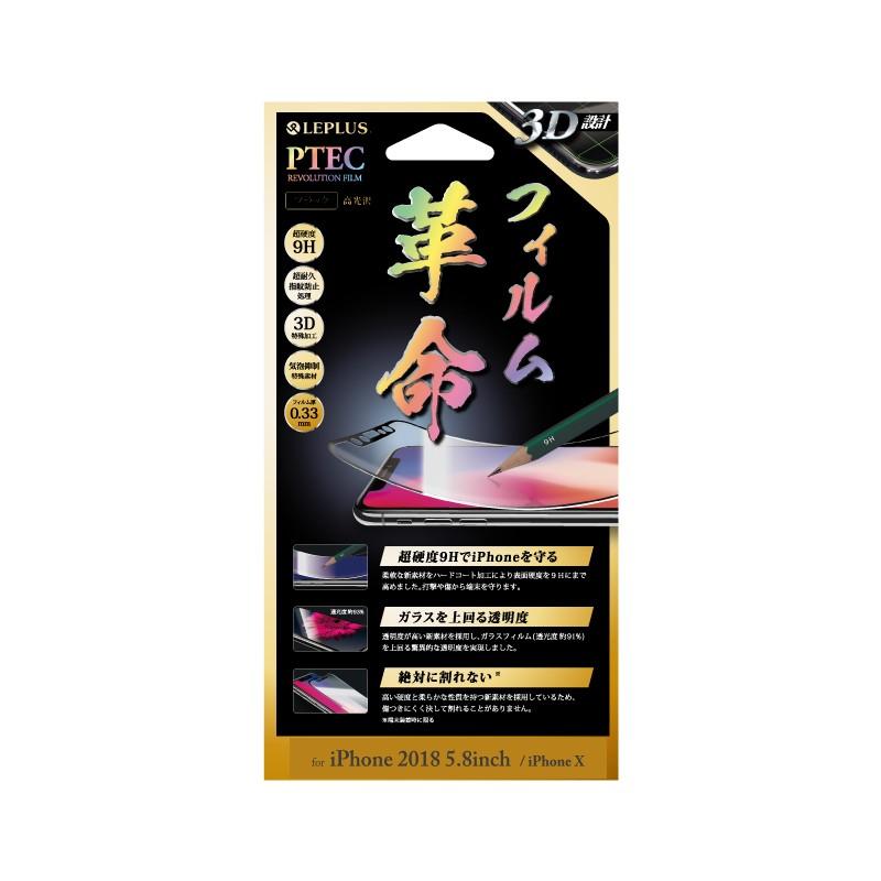 □iPhone XS/iPhone X  「PTEC」 9H 3Dフィルム ブラック/高光沢