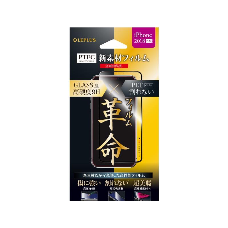 iPhone XS Max 「PTEC」 9H 全画面フィルム  高光沢/ブラック