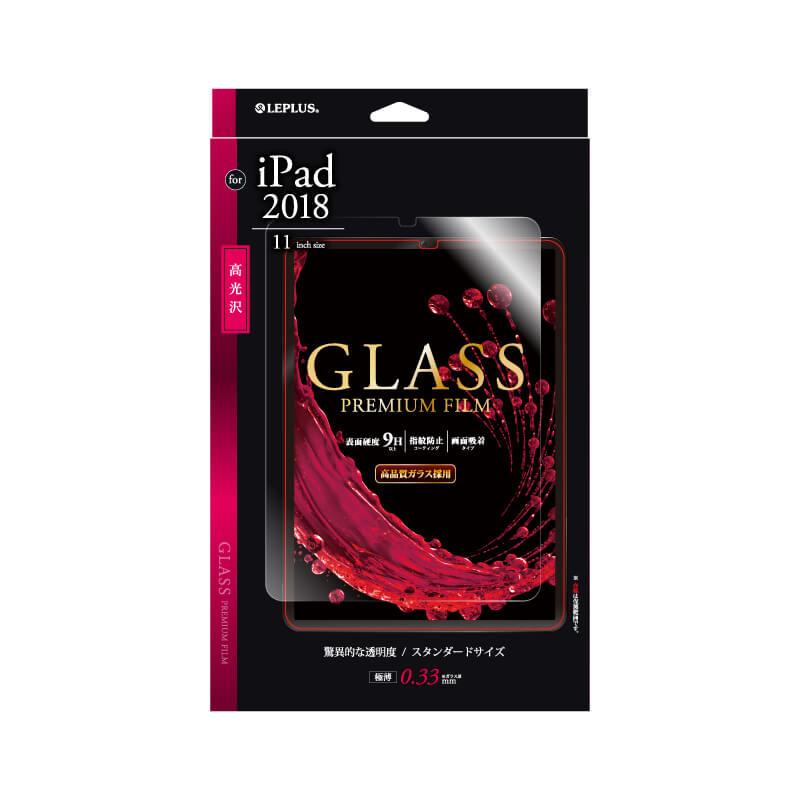 iPad Pro 2018 11inch ガラスフィルム 「GLASS PREMIUM FILM」 光沢 0.33mm