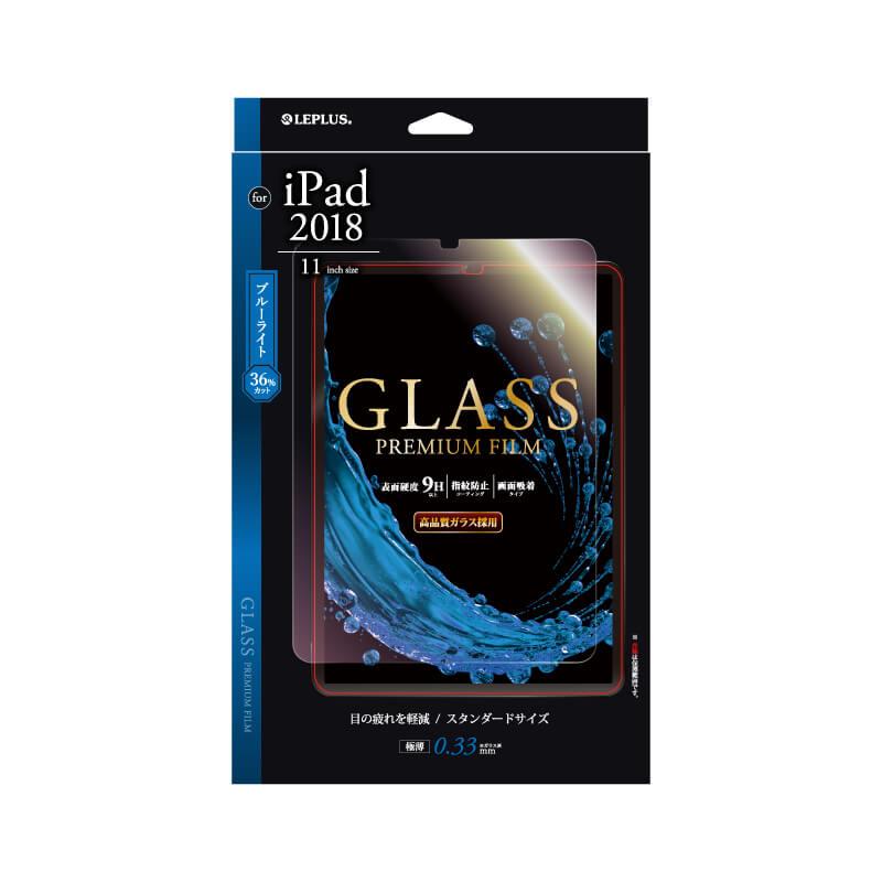 iPad Pro 2018 11inch ガラスフィルム 「GLASS PREMIUM FILM」 光沢/ブルーライトカット 0.33mm
